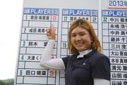 2013年 プロのこだわり5箇条 倉田珠里亜