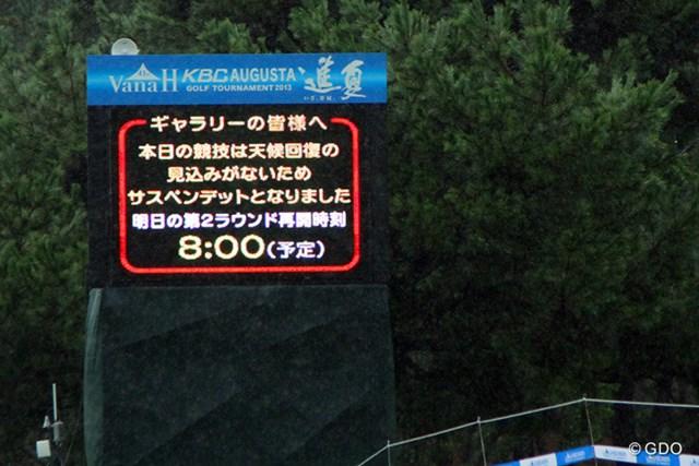 2013年 VanaH杯KBCオーガスタゴルフトーナメント 2日目 リーダーボード 2日目は順延。コース整備を行い、翌日午前8時に再開予定となっているが、先行きは不透明。