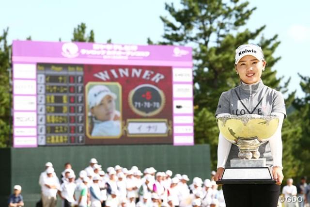 2013年 ミヤギテレビ杯ダンロップ女子オープンゴルフトーナメント 最終日 イ・ナリ 宮里藍の猛追をかわし優勝を果たしたイ・ナリ