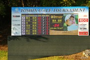 2013年 TOSHIN GOLF TOURNAMENT IN Central 最終日 リーダーボード