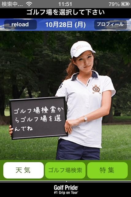 美女がゴルフ場の天気を知らせてくれるアプリ