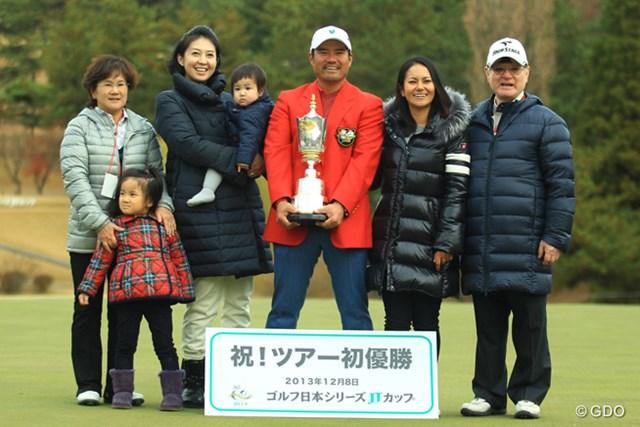 2013年 ゴルフ日本シリーズJTカップ 最終日 宮里優作 両親と妻子、そして妹の藍と記念写真。待ちに待った瞬間だった。