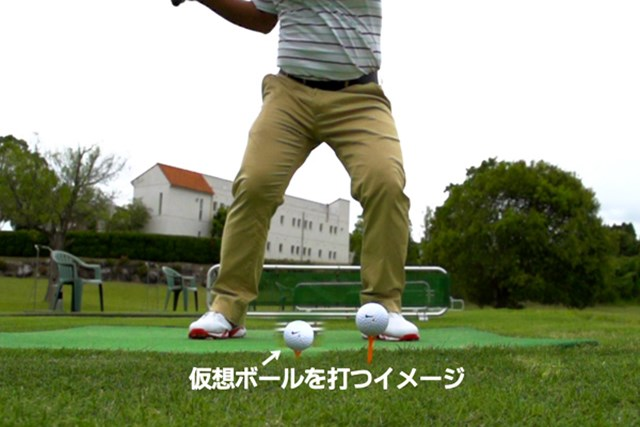 本当のボールは意識せず、スタンス中央寄りの仮想ボールをイメージする。
