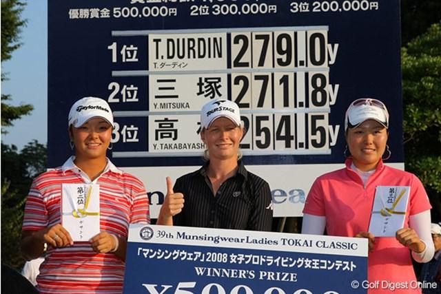 優勝したタミー・ダーディン(中央)と2位の三塚優子(左)3位の高林由実(右)