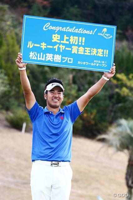 2013年 カシオワールドオープンゴルフトーナメント 最終日 松山英樹 史上初のルーキー賞金王を、今季4勝目で決めた松山英樹