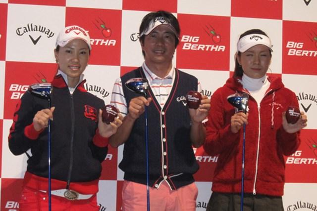 新ビッグバーサを発表。左から上田桃子、深堀圭一郎、藤田光里