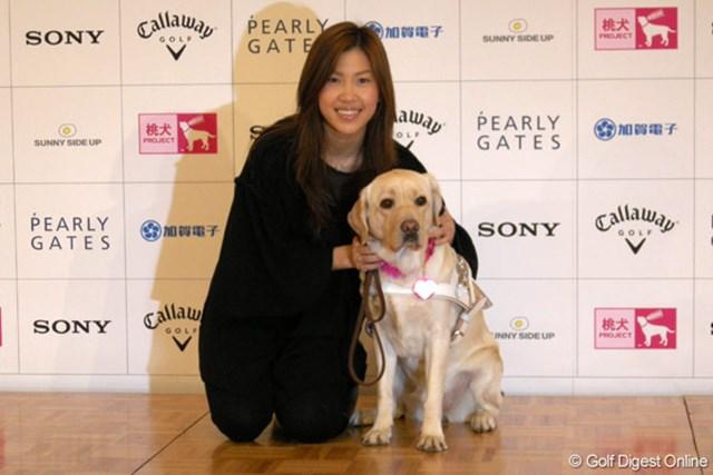 上田桃子の盲導犬支援 『桃犬プロジェクト』