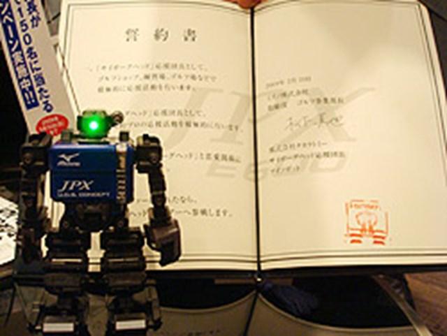 ロボット自らキャンペーンの契約書を見せてもらった