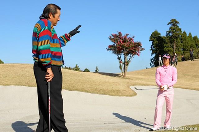 バンカーではジャンボ尾崎が石川遼に打ち方を指導
