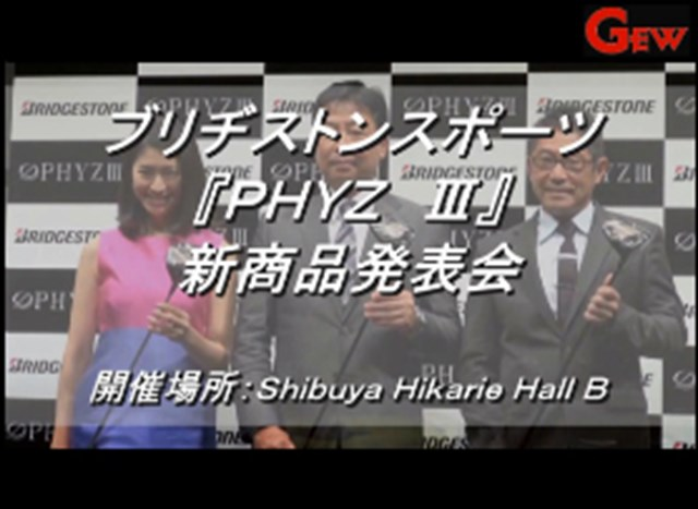 ギアニュース 前作比3割増を計画、三代目『PHYZ III』