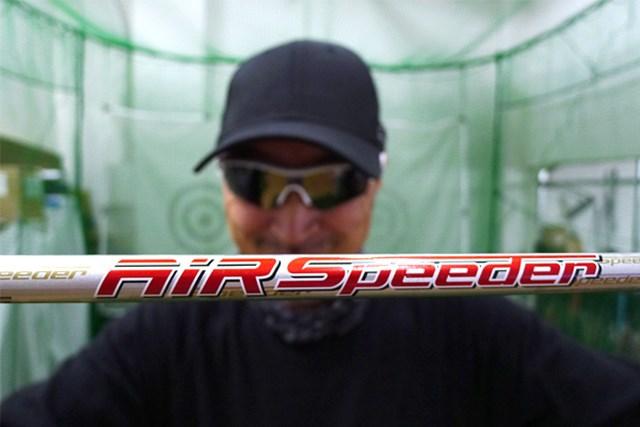 最軽量級のシャフト「Air Speeder」を試打レポート