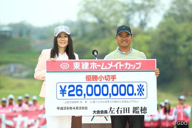 大会名誉顧問で女優の萬田久子さんから、賞金2600万円の贈呈です。間違いなく今年は賞金王争いもしてくれる事でしょう。