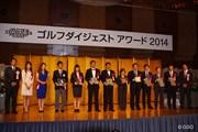 2014年  ゴルフダイジェストアワード 全受賞者たち