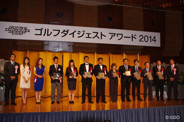 2014年ゴルフダイジェストアワードに出席した受賞者たち 2014年  ゴルフダイジェストアワード 全受賞者たち