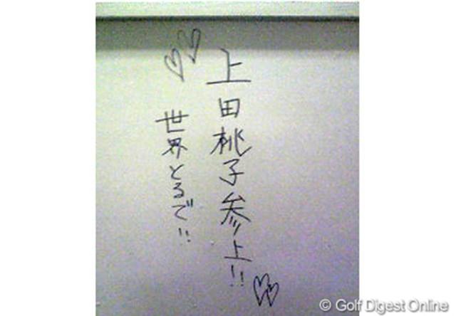 壁に書かれた上田のサイン。有名人が多く訪れる同店の名物に加わった。