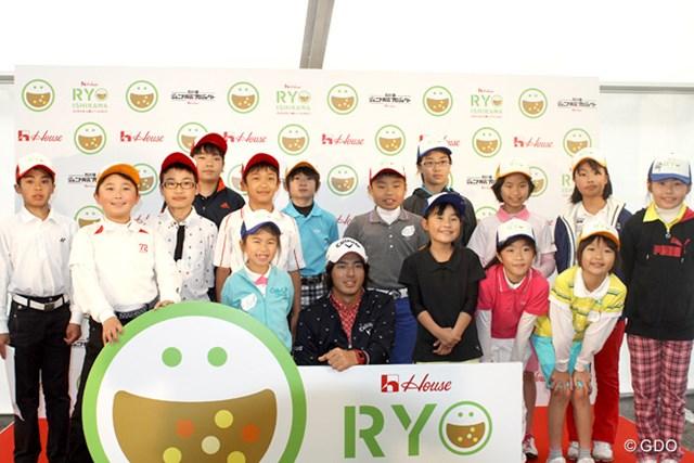 2014年 ハウス食品 石川遼ジュニアゴルフクリニック 石川遼 2年ぶり5度目の開催となった「ハウス食品 石川遼ジュニアゴルフクリニック」。憧れのプロに間近で触れた子供達にとっては一生の宝物となる経験だ。