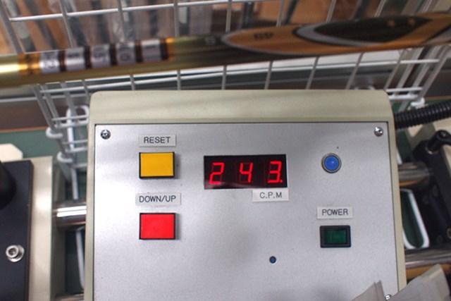 純正シャフト(S)の振動数は243cpmと平均的な硬さ