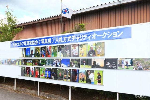 日本ゴルフ写真家協会のチャリティオークションも開催中、是非来てね