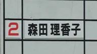 森田理香子 夢へのライセンス 後編