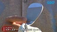 一刀両断 ブリヂストン TOURSTAGE X-WEDGE フォージド(2013年モデル)