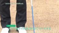 中井学のフラれるゴルフ Lesson.04 腕が振られるためのグリップ