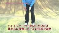 中井学のフラれるゴルフ Lesson.18 高い球で攻めるアプローチ