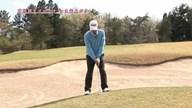 中井学のフラれるゴルフ Lesson.15 つま先上がりのアプローチ