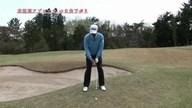 中井学のフラれるゴルフ Lesson.14 つま先下がりのアプローチ