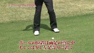 中井学のフラれるゴルフ Lesson.13 アプローチ 打ち方の基本