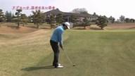 中井学のフラれるゴルフ Lesson.12 アプローチ 転がせない場合