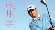 中井学のフラれるゴルフ Lesson.11 アプローチ 基本の考え方