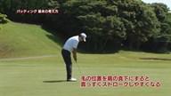 中井学のフラれるゴルフ Lesson.26 パッティングの基本