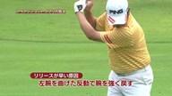 中井学のフラれるゴルフ Lesson.32 アイアンのダフり対処法