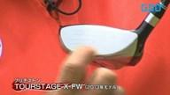 一刀両断 ブリヂストン TOURSTAGE X-FW(2013年モデル)