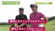 タカトシゴルふぁ~! #47 ボーナスゲットなるか!? マッチ対決最終ホール
