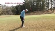 中井学のフラれるゴルフ Lesson.16 左足上がりのアプローチ
