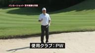 中井学のフラれるゴルフ Lesson.25 バンカー=サンドウェッジではない
