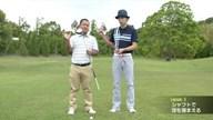 ゴルフクラブの取扱説明書 Vol.03 シャフトで球をつかまえる!