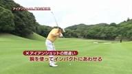 中井学のフラれるゴルフ Lesson.31 アイアンショット 基本の考え方