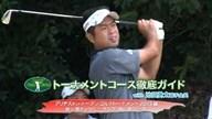 トーナメントコース徹底ガイド #08 ブリヂストンオープンゴルフトーナメント2013編