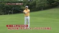 中井学のフラれるゴルフ Lesson.37 フェアウェイウッドの基本