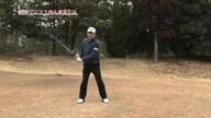 中井学のフラれるゴルフ Lesson.10 フラれるスイング感覚を総括!
