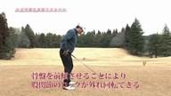 中井学のフラれるゴルフ Lesson.07 骨盤を回すための前傾姿勢