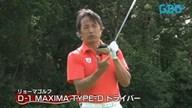 一刀両断 リョーマゴルフ D-1 MAXIMA typeD