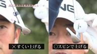 中井学のフラれるゴルフ Lesson.01 ドライバーで転がそう!