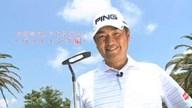 中井学のフラれるゴルフ Lesson.28 パッティングの距離感を作る
