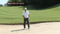 中井学のフラれるゴルフ Lesson.23 高さを出すバンカーショット