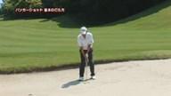 中井学のフラれるゴルフ Lesson.21 バンカーショットの基本