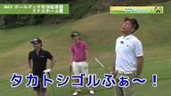 タカトシゴルふぁ~! #48 泣きの延長戦、トシの雄叫びの理由は!?