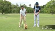 ゴルフクラブの取扱説明書 Vol.05 フェースは必ずターンさせる